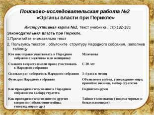 Поисково-исследовательская работа №2 «Органы власти при Перикле» Инструктивна
