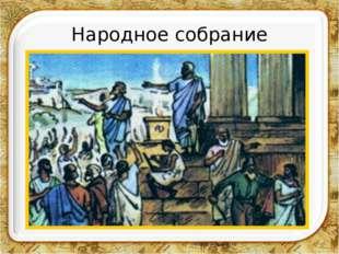 Народное собрание