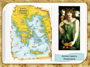 богиня памяти Мнемозина