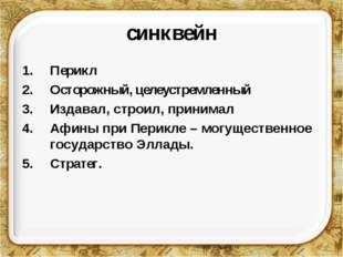 синквейн Перикл Осторожный, целеустремленный Издавал, строил, принимал Афины