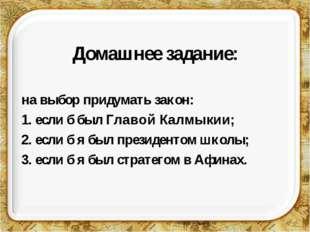 Домашнее задание: на выбор придумать закон: 1. если б был Главой Калмыкии; 2.