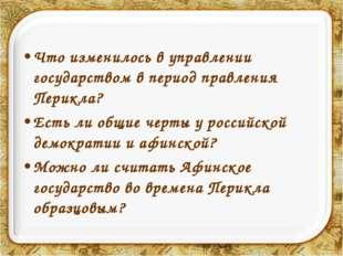Что изменилось в управлении государством в период правления Перикла? Есть ли