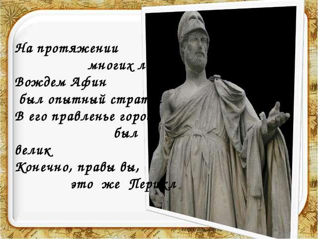 На протяжении многих лет Вождем Афин был опытный стратег В его правленье горо...