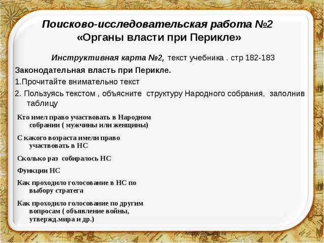 Поисково-исследовательская работа №2 «Органы власти при Перикле» Инструктивна...