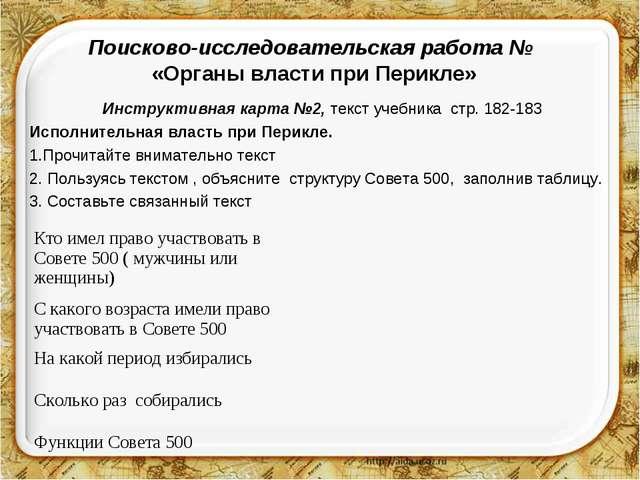 Поисково-исследовательская работа № «Органы власти при Перикле» Инструктивная...