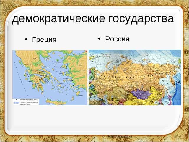 демократические государства Греция Россия