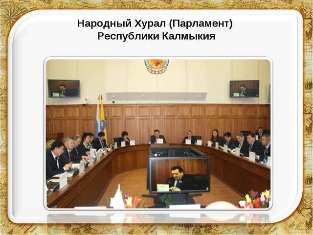 Народный Хурал (Парламент) Республики Калмыкия