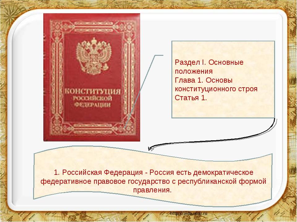 1. Российская Федерация - Россия есть демократическое федеративное правовое...