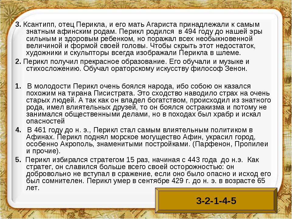 3. Ксантипп, отец Перикла, и его мать Агариста принадлежали к самым знатным а...