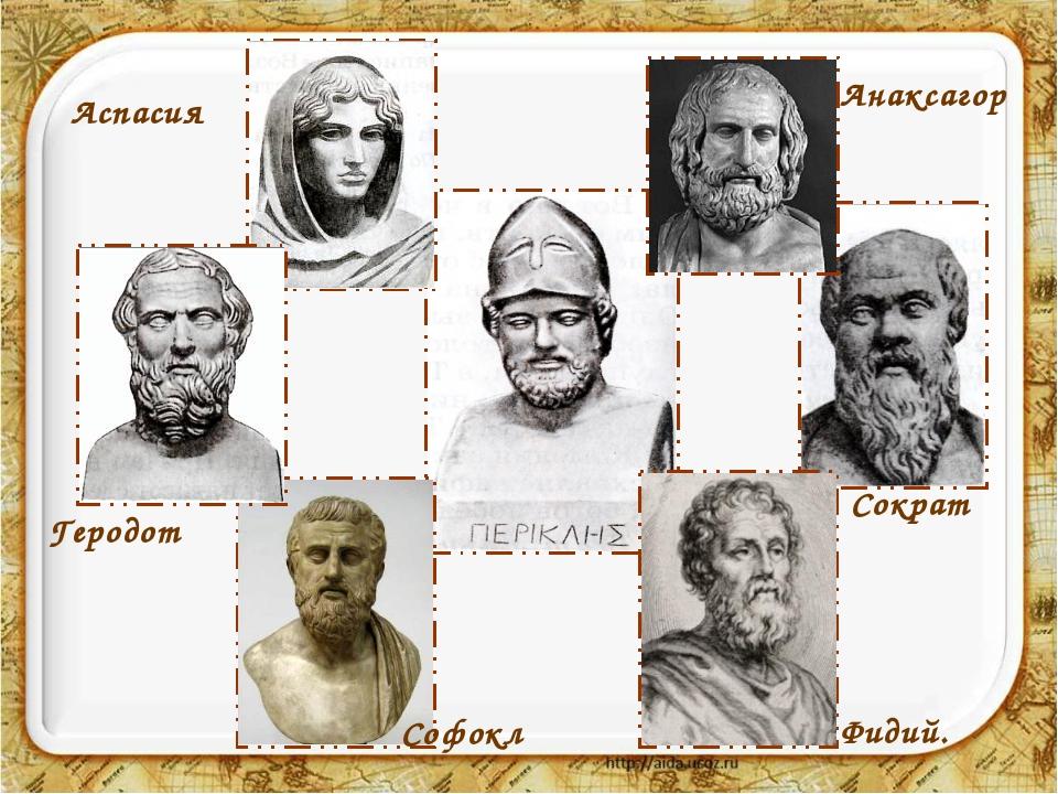 Аспасия Геродот Сократ Анаксагор Софокл Фидий.