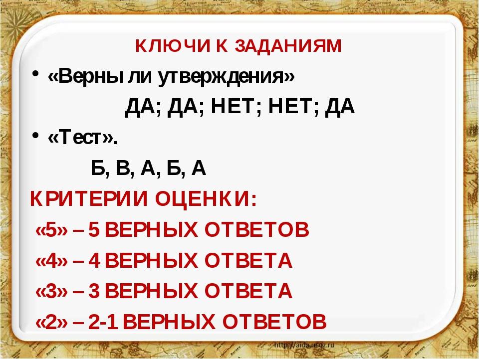 КЛЮЧИ К ЗАДАНИЯМ «Верны ли утверждения» ДА; ДА; НЕТ; НЕТ; ДА «Тест». Б, В, А,...