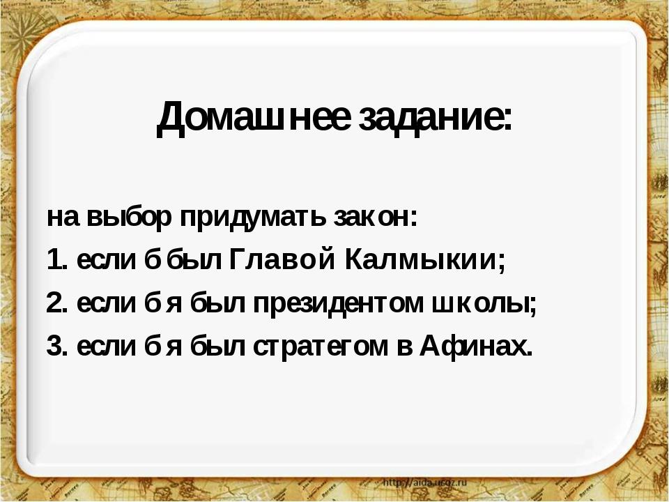 Домашнее задание: на выбор придумать закон: 1. если б был Главой Калмыкии; 2....