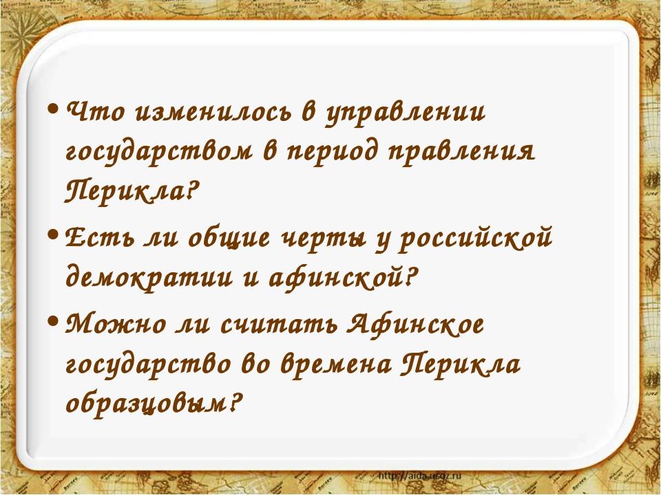 Что изменилось в управлении государством в период правления Перикла? Есть ли...
