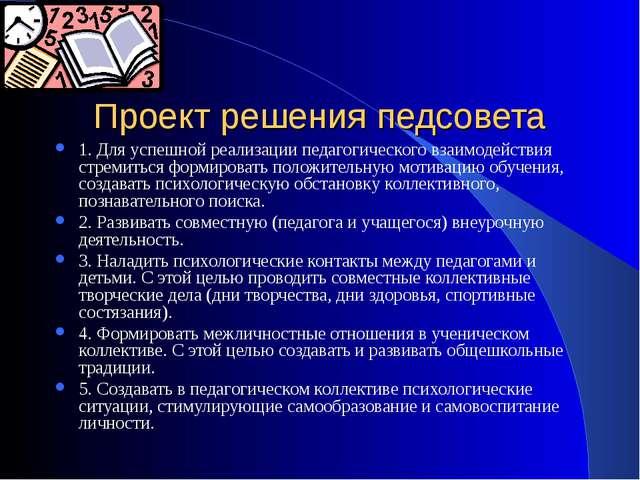 Проект решения педсовета 1. Для успешной реализации педагогического взаимодей...
