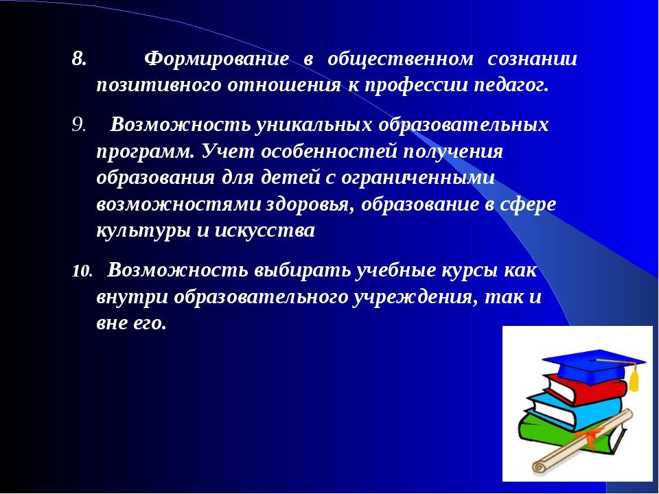 8. Формирование в общественном сознании позитивного отношения к профессии пед...
