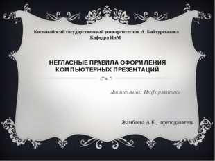 НЕГЛАСНЫЕ ПРАВИЛА ОФОРМЛЕНИЯ КОМПЬЮТЕРНЫХ ПРЕЗЕНТАЦИЙ Дисциплина: Информатика
