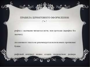 ПРАВИЛА ШРИФТОВОГО ОФОРМЛЕНИЯ: Шрифты с засечками читаются легче, чем гротеск