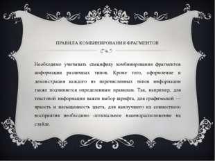 ПРАВИЛА КОМБИНИРОВАНИЯ ФРАГМЕНТОВ Необходимо учитывать специфику комбинирован