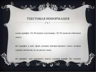 ТЕКСТОВАЯ ИНФОРМАЦИЯ размер шрифта: 24–54 пункта (заголовок), 18–36 пунктов (