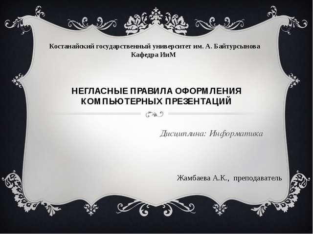НЕГЛАСНЫЕ ПРАВИЛА ОФОРМЛЕНИЯ КОМПЬЮТЕРНЫХ ПРЕЗЕНТАЦИЙ Дисциплина: Информатика...