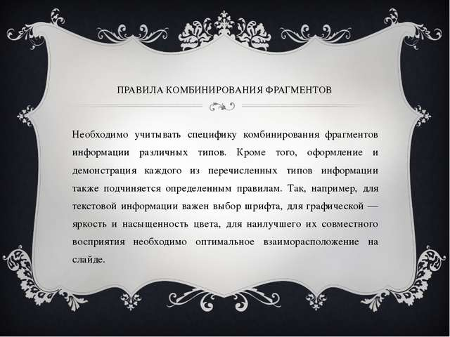 ПРАВИЛА КОМБИНИРОВАНИЯ ФРАГМЕНТОВ Необходимо учитывать специфику комбинирован...