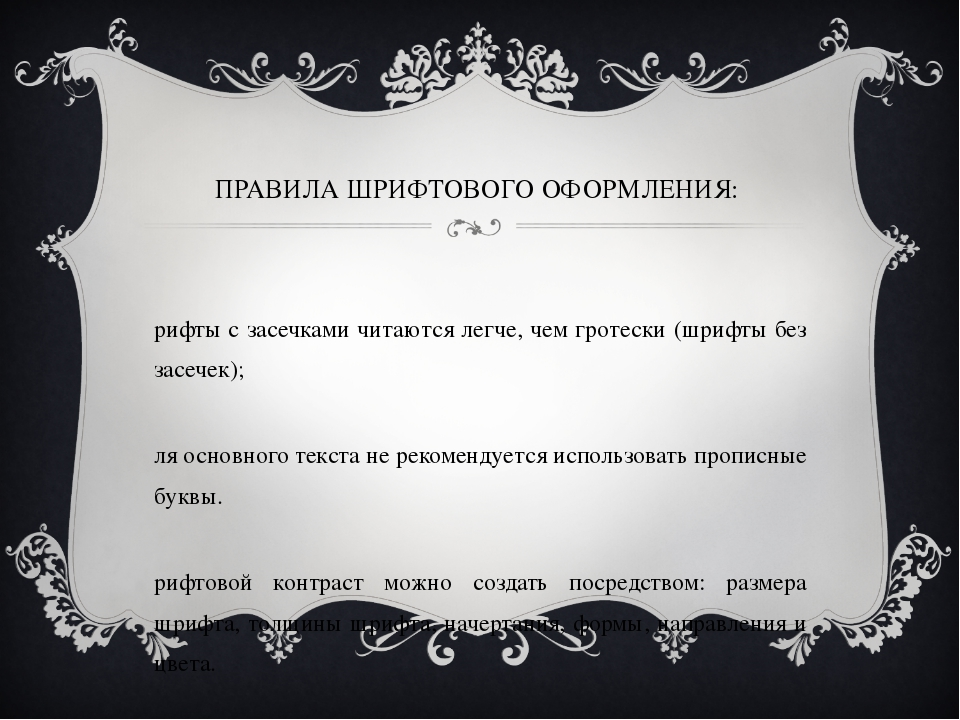 ПРАВИЛА ШРИФТОВОГО ОФОРМЛЕНИЯ: Шрифты с засечками читаются легче, чем гротеск...