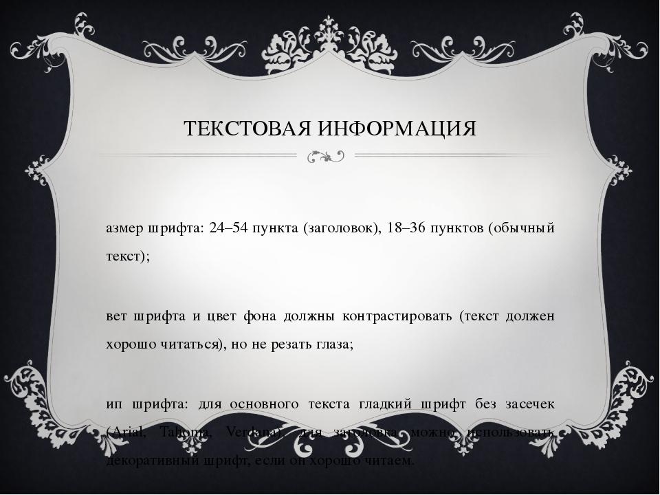 ТЕКСТОВАЯ ИНФОРМАЦИЯ размер шрифта: 24–54 пункта (заголовок), 18–36 пунктов (...
