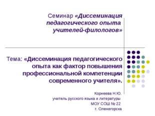 Семинар «Диссеминация педагогического опыта учителей-филологов» Тема: «Диссем