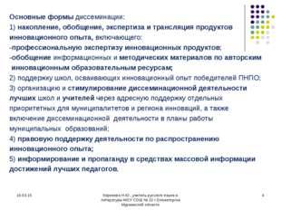 Основные формы диссеминации: 1) накопление, обобщение, экспертиза и трансляци