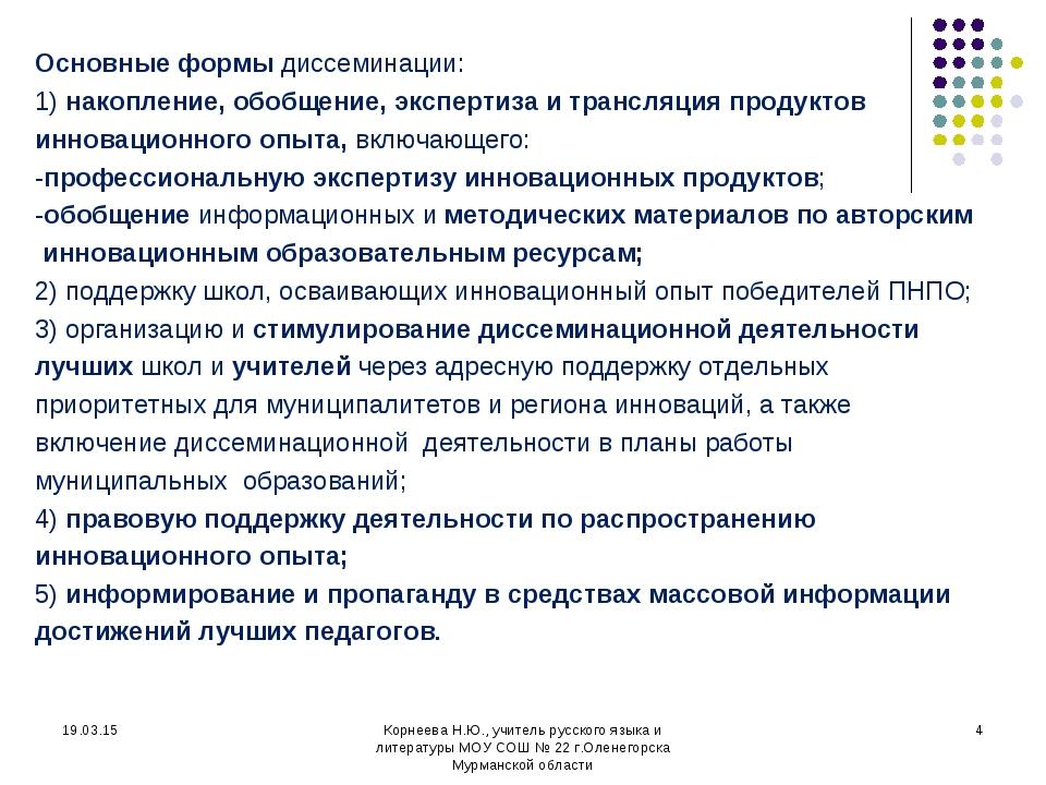 Основные формы диссеминации: 1) накопление, обобщение, экспертиза и трансляци...
