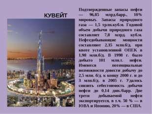 Подтвержденные запасы нефти — 96,85 млрд.барр., 10% мировых. Запасы природног