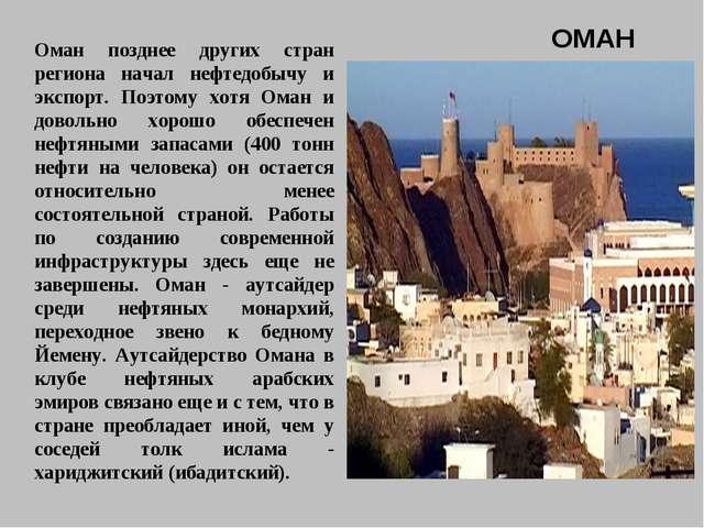 Оман позднее других стран региона начал нефтедобычу и экспорт. Поэтому хотя О...