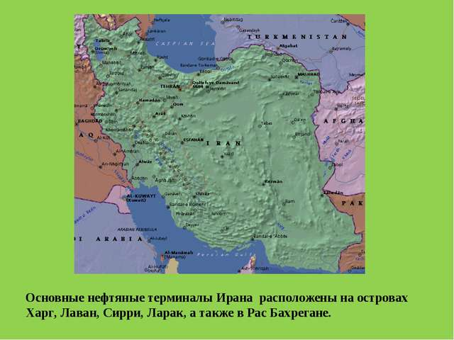 Основные нефтяные терминалы Ирана расположены на островах Харг, Лаван, Сирри,...