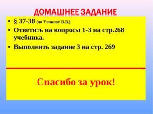§ 37-38 (по Усикову В.В.). Ответить на вопросы 1-3 на стр.268 учебника. Выпол