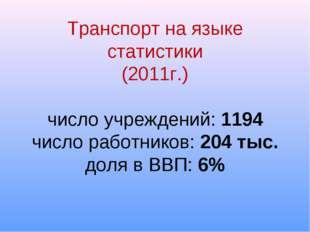 Транспорт на языке статистики (2011г.) число учреждений: 1194 число работнико