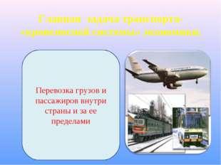 Главная задача транспорта- «кровеносной системы» экономики. Перевозка грузов