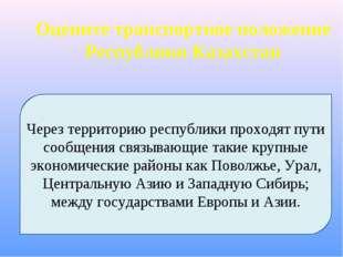 Оцените транспортное положение Республики Казахстан Через территорию республи