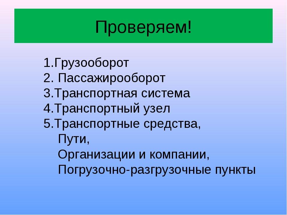 Проверяем! 1.Грузооборот 2. Пассажирооборот 3.Транспортная система 4.Транспор...
