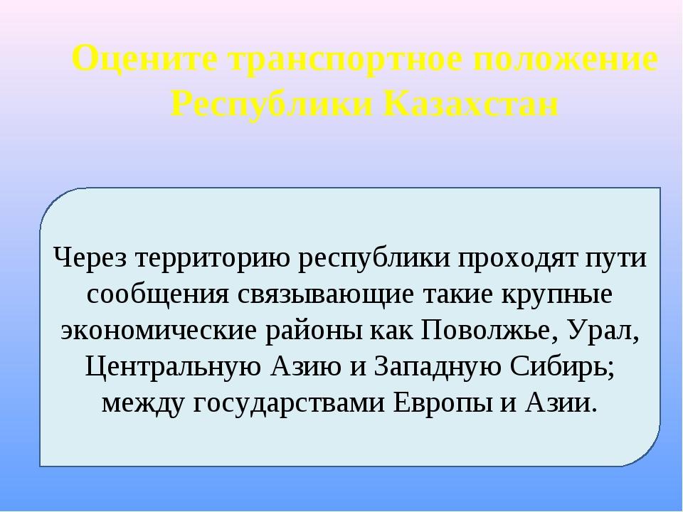 Оцените транспортное положение Республики Казахстан Через территорию республи...