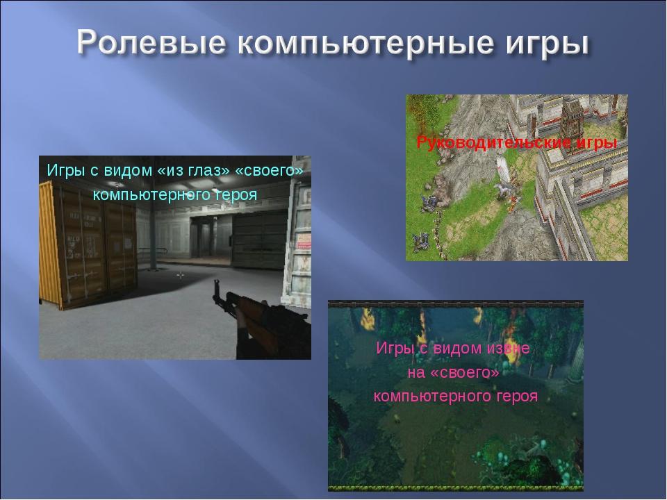 Игры с видом «из глаз» «своего» компьютерного героя Игры с видом извне на «св...