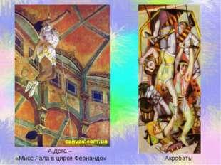 А.Дега – «Мисс Лала в цирке Фернандо» Акробаты