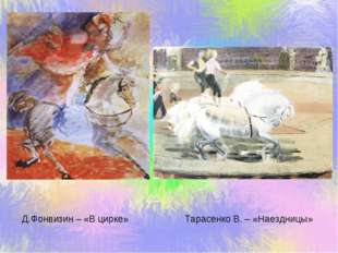 Д.Фонвизин – «В цирке» Тарасенко В. – «Наездницы»