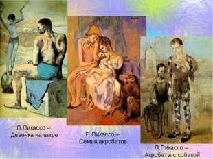 П.Пикассо – Девочка на шаре П.Пикассо – Семья акробатов П.Пикассо – Акробаты
