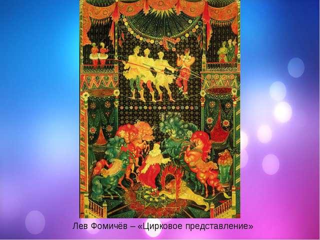 Лев Фомичёв – «Цирковое представление»