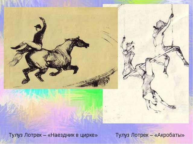 Тулуз Лотрек – «Наездник в цирке» Тулуз Лотрек – «Акробаты»
