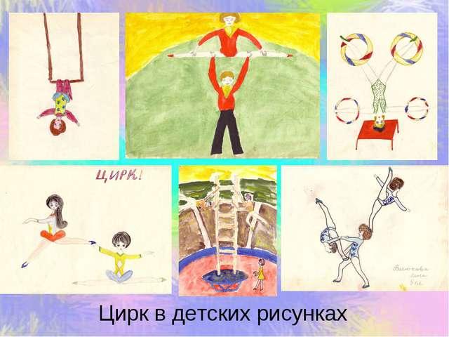 Цирк в детских рисунках