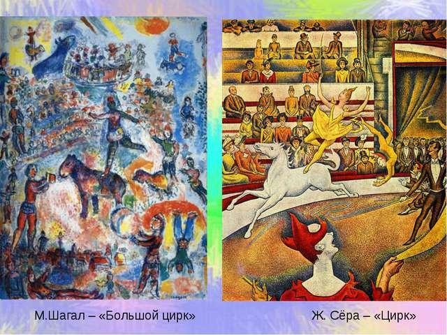 М.Шагал – «Большой цирк» Ж. Сёра – «Цирк»