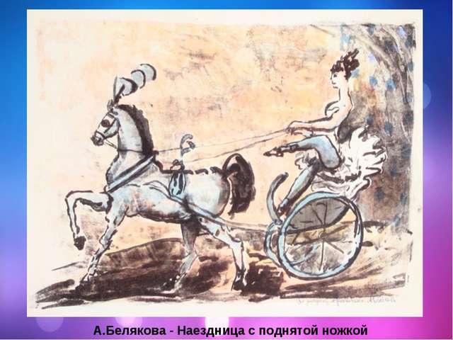 А.Белякова - Наездница с поднятой ножкой