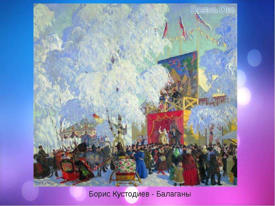 Борис Кустодиев - Балаганы
