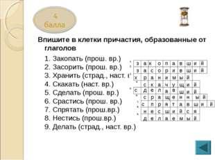 Впишите в клетки причастия, образованные от глаголов 1. Закопать (прош. вр.)